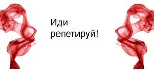 иди репетируй1