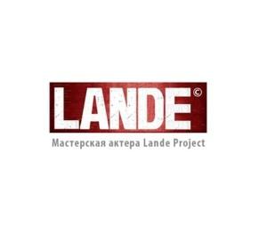 мастерская актера Lande Project